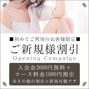 ●ご新規様割り  入会金(2000円)無料+1000円割引