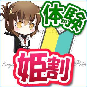 体験姫割り60分10000円90分15000円 !! プリンセスレイヤー(日本橋/ホテヘル)