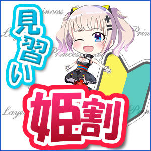 見習い姫割り 60分11000円90分16000円 プリンセスレイヤー(日本橋/ホテヘル)