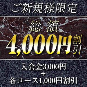 ご新規様限定!  総額4,000円割引 鶯谷プラチナレディ(鶯谷/デリヘル)