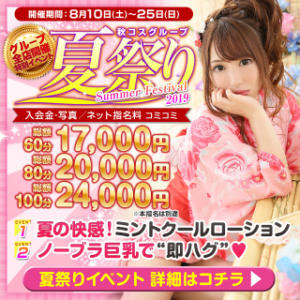 秋コスグループ2019★夏祭りイベント 白い巨乳 新橋店(新橋/ホテヘル)