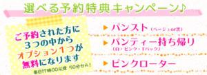 選べる予約特典キャンペーン♪ 五反田女学園(五反田/ホテヘル)