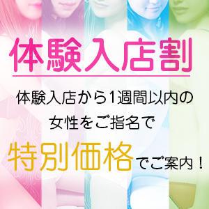 ≪★体験入店割★≫ スキモノ妻(鶯谷/デリヘル)