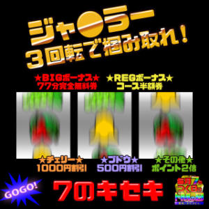 ◆77分完全無料券★GOGOジャグラー◆ ドMな奥さん 梅田兎我野店(梅田/デリヘル)