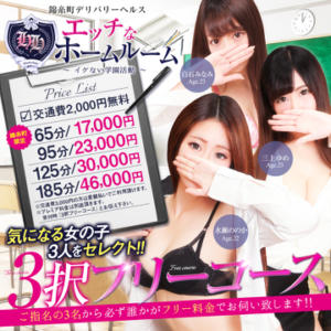 3択フリーコース エッチなホームルーム(錦糸町/デリヘル)
