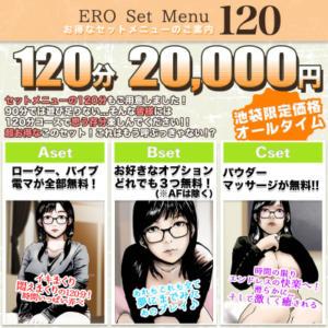 【120分2万円】お得なセットメニューのご案内 乳ースERO 池袋店(池袋/デリヘル)