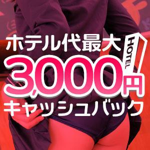 最大3,000円♥ホテル代キャッシュバック♪ 吉祥寺チロル(吉祥寺/デリヘル)