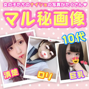 マル秘写真♥ JKリフレ裏オプション 新宿店(新宿・歌舞伎町/デリヘル)
