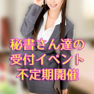 秘書さん達の電話対応イベント★ 素人秘書のご奉仕バイト(国分寺/デリヘル)
