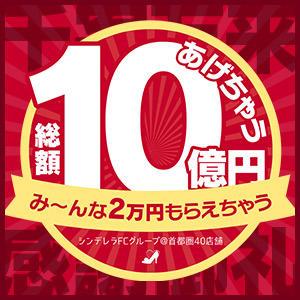 10億円あげちゃう!クラブシンデレラキャンペーン 新宿シンデレラ(新宿/デリヘル)