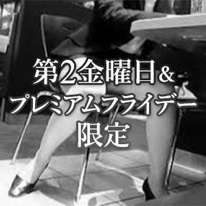 第2金曜日・プレミアムフライデー限定 神田・秋葉原OLイメクラ セクハラOFFICE(神田/デリヘル)