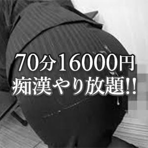 70分16000円痴漢やり放題!! 神田・秋葉原OLイメクラ セクハラOFFICE(神田/デリヘル)