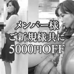 メンバー様・ご新規様共に5000円OFF 神田・秋葉原OLイメクラ セクハラOFFICE(神田/デリヘル)