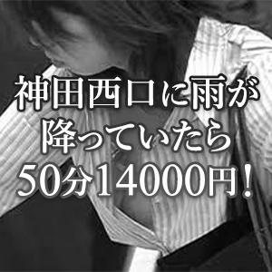 神田西口に雨が降っていたら50分14000円! 神田・秋葉原OLイメクラ セクハラOFFICE(神田/デリヘル)