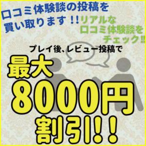 口コミ投稿で最大8000円キャッシュバック!! 真珠夫人(船橋/デリヘル)