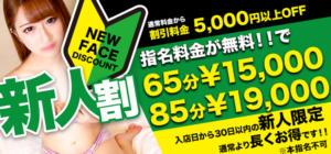貴方が育てる新人割開催中!! よーぐるとぱふぇ(渋谷)(渋谷/デリヘル)