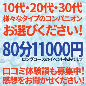 「80分11,000円のみ」お客様のご要望にお応えしてロングコースも特割中! 巨乳なでし娘(大塚/デリヘル)