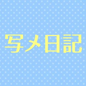 投稿!! 写メ日記 宗像でキマっとーと(宗像/デリヘル)