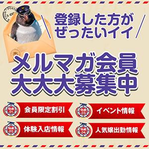 メルマガ会員様募集!! マリンサプライズ(五反田/ピンサロ)