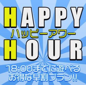 【HAPPY HOUR】平日のOPEN~18:00までは超お得!!人気イベント早割がリニューアル! ときめきビンビンリゾートin熊谷(熊谷/デリヘル)