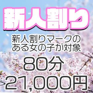 【新人割り】入店から3日間限定のお得なイベント♪ ときめきビンビンリゾートin熊谷(熊谷/デリヘル)