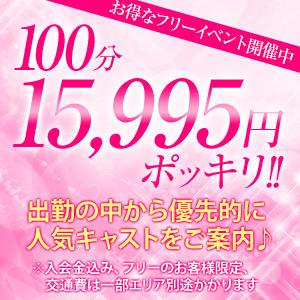 【迷ったアナタに!】フリー割引 キスから始まる 淫乱奥様JAPAN(五反田/デリヘル)