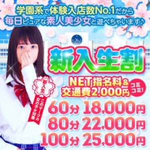 ★☆新入生割り☆★ コミコミコース 美少女制服学園クラスメイト 渋谷校(渋谷/デリヘル)