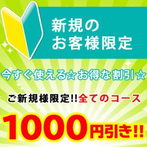 【総額60分10000円に☆】ご新規様限定割引、始まりました!! 千葉★出張マッサージ委員会Z(西船橋/デリヘル)