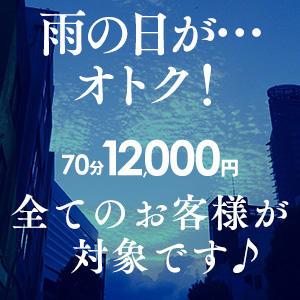 ◆雨の日限定 すべてのお客様が対象です◆ アロマエレガンス横浜(横浜/デリヘル)