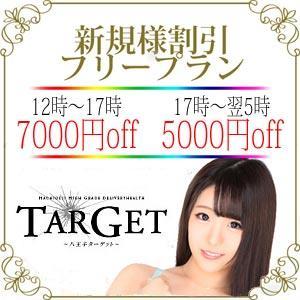 最大7,000円割引【ご新規様限定】フリープラン