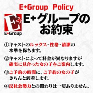 E+グループのお約束 新生!いーぐみ-東京キャンパス-(錦糸町/デリヘル)