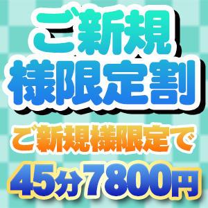 ご新規様限定 HAPPY Salon 愛コス(池袋/デリヘル)