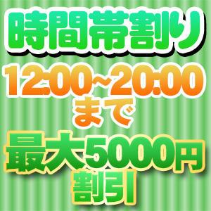 時間帯割引 HAPPY Salon 愛コス(池袋/デリヘル)