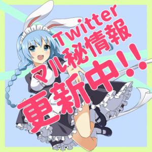 メイド @meido9888 メイド(新丸子/癒し系(非風俗))