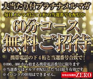 ☆プラチナメルマガ☆ ZERO(栄町(千葉市)/ソープ)