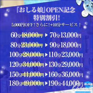 【素人美女と×××】今だけ60分→70分13000円!! おしる娘(大宮/デリヘル)