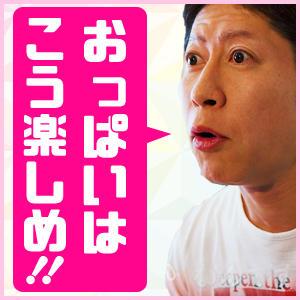 """おっぱい東京""""攻略法"""" おっぱい東京(池袋/デリヘル)"""