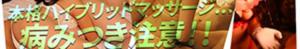 立川最安値の日本人風俗エステ店です!!