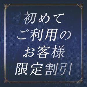 ☆ご新規様キャンペーン 新横浜人妻セレブリティ(新横浜/デリヘル)
