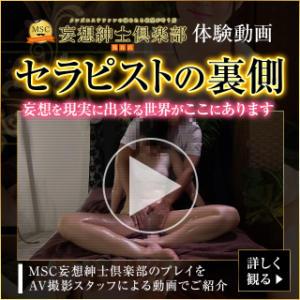 過激体験動画!!10本以上絶賛公開中! MSC 妄想紳士倶楽部 鶯谷店(鶯谷/デリヘル)
