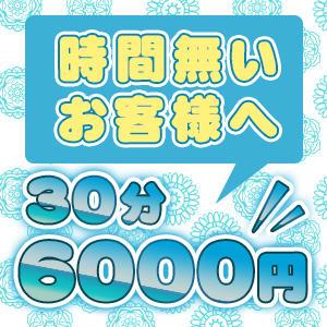 サクっとコース ハロハロ(神田/デリヘル)