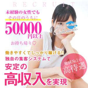 お問い合わせ頂いてから8時間後には50,000円お持ち帰り(^^)/ おしる娘(大宮/デリヘル)