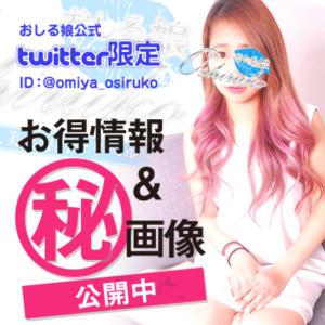 おしる娘公式twitter限定マル秘写真&限定割引発動中☆ おしる娘(大宮/デリヘル)