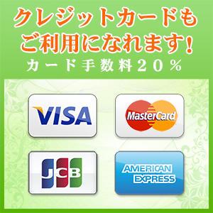 各種クレジットカードがご利用いただけます!! 湘南不倫club(藤沢/デリヘル)