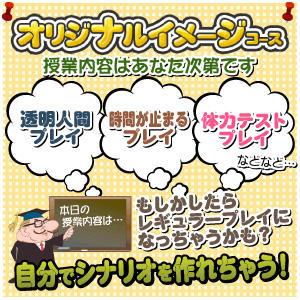 ★オリジナルイメージコース★ 痛快!セクハラ学園(赤羽/デリヘル)