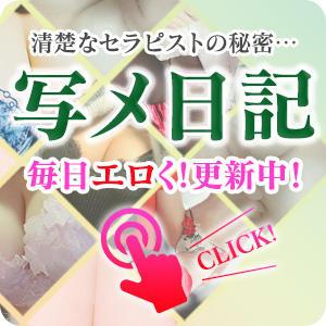 写メ日記 毎日更新中! アロマクィーン(池袋/デリヘル)