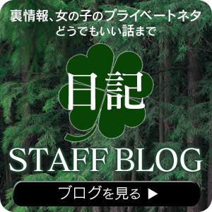 新人速報・裏話満載のフタッフブログ アロマクィーン(池袋/デリヘル)