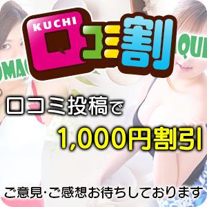 口コミ投稿で1,000円割引! アロマクィーン(池袋/デリヘル)