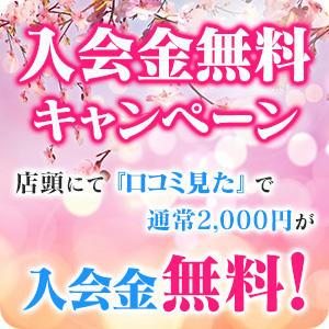 口コミ情報局限定!入会金無料 アロマクィーン(池袋/デリヘル)