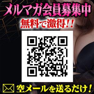 メルマガ会員募集中! 逆痴漢(池袋/ホテヘル)
